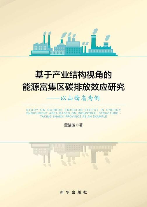 基于产业结构视角的能源富集区碳排放效应研究:以山西省为例