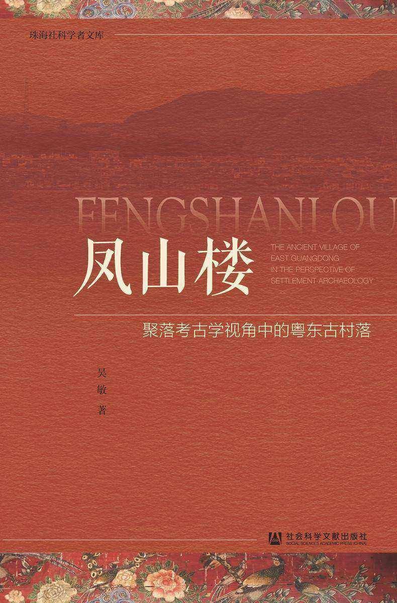 凤山楼:聚落考古学视角中的粤东古村落