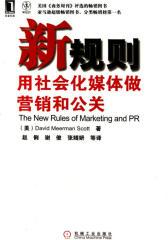 新规则——用社会化媒体做营销和公关(浓缩版)