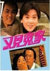又见冤家 粤语(影视)