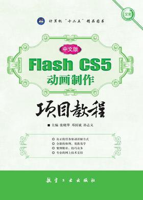 中文版Flash CS5动画制作项目教程(仅适用PC阅读)