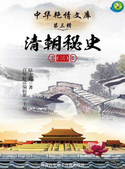 中华艳情文库第三辑——清朝秘史(三)
