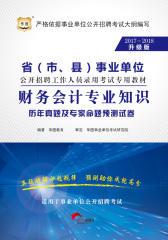 (2017-2018)省(市、县)事业单位公开招聘工作人员录用考试专用教材:财务会计专业知识