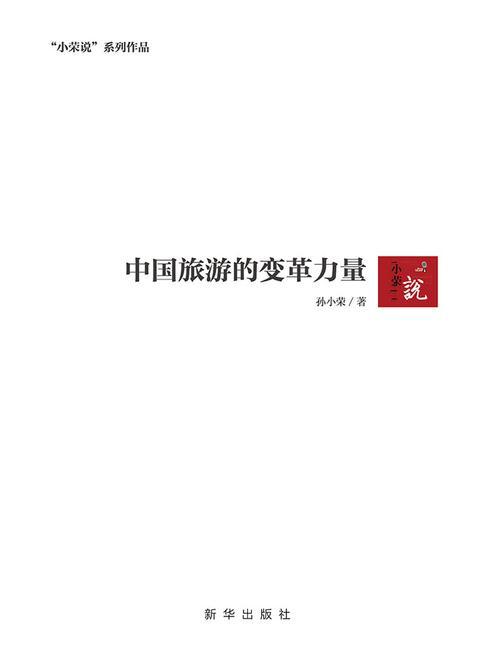 中国旅游的变革力量