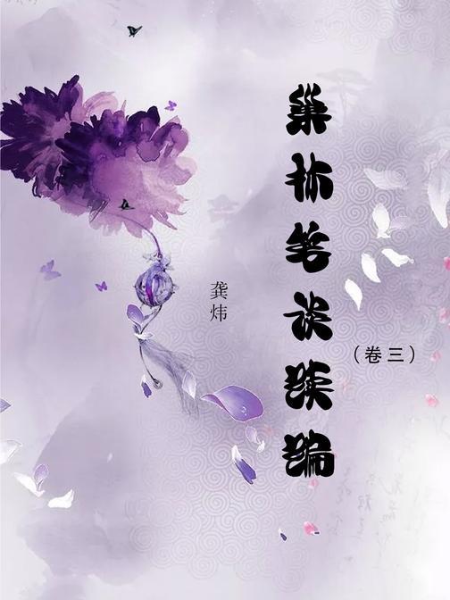 巢林笔谈正编(卷三)