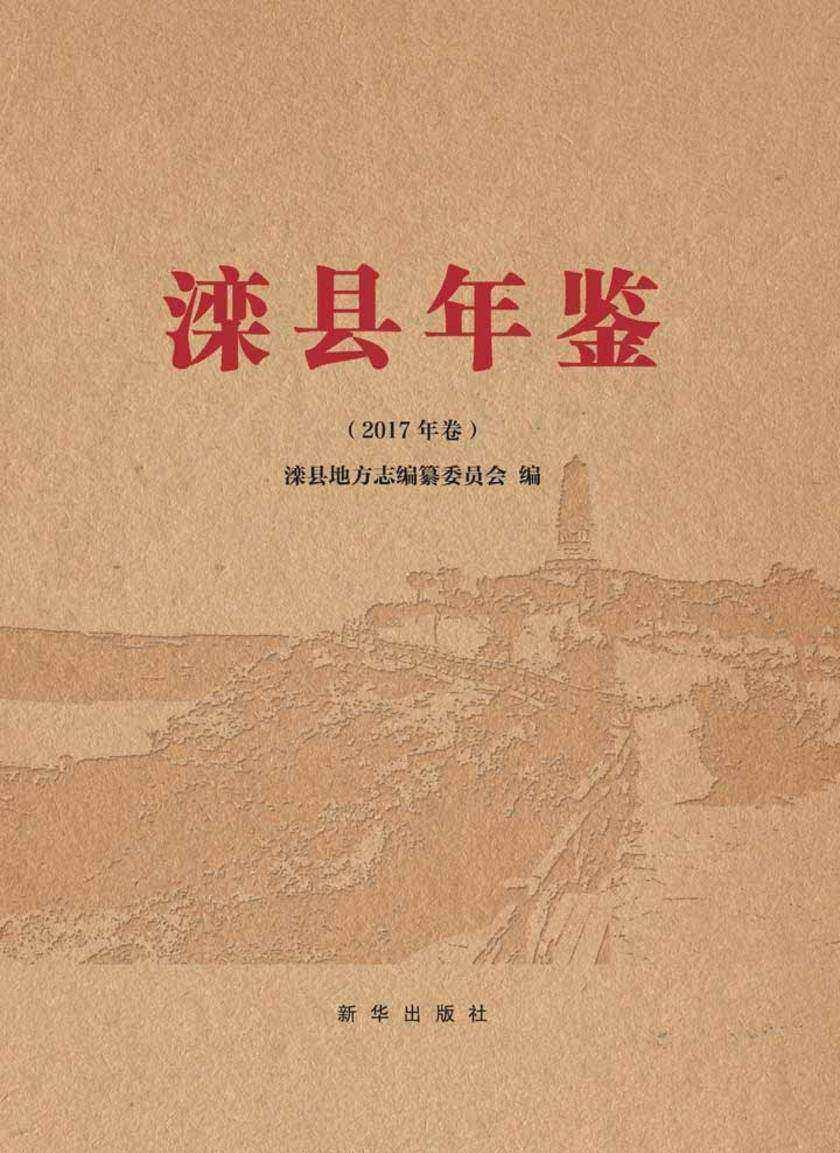 滦县年鉴.2017