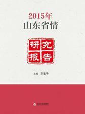 2015年山东省情研究报告