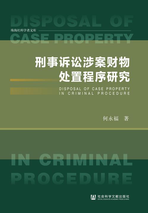 刑事诉讼涉案财物处置程序研究