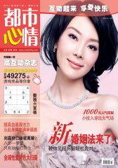 都市心情 月刊 2011年10期(电子杂志)(仅适用PC阅读)