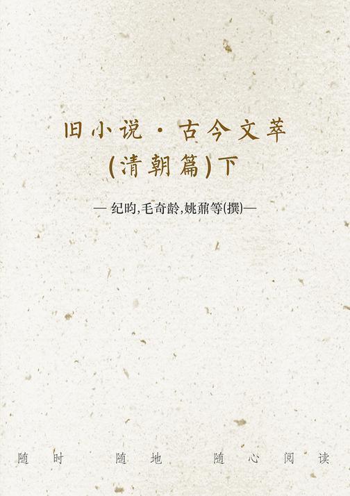 旧小说·古今文萃(清朝篇)下