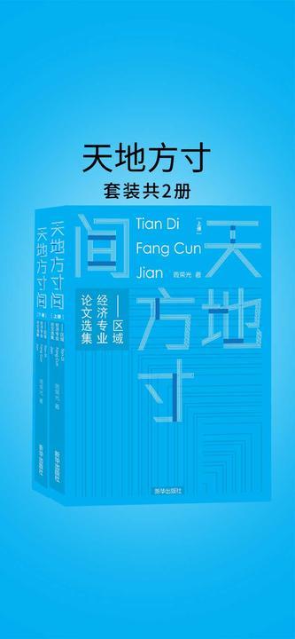 天地方寸间:区域经济专业论文选集(全2册)
