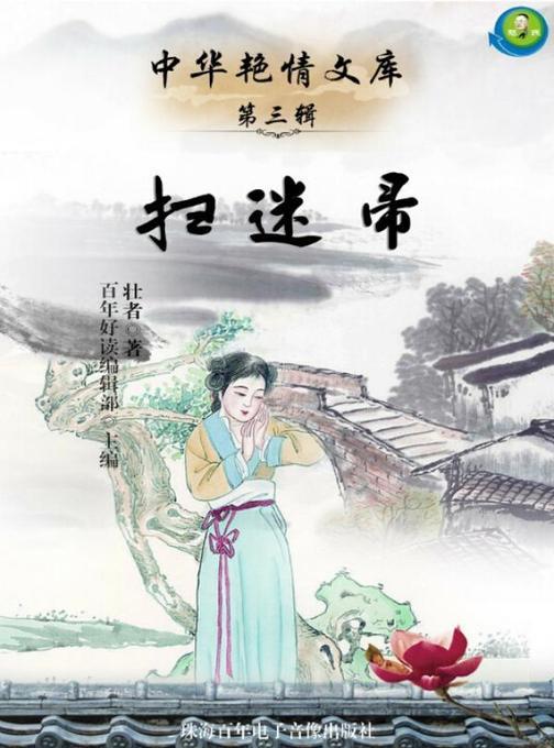 中华艳情文库第三辑——扫迷帚