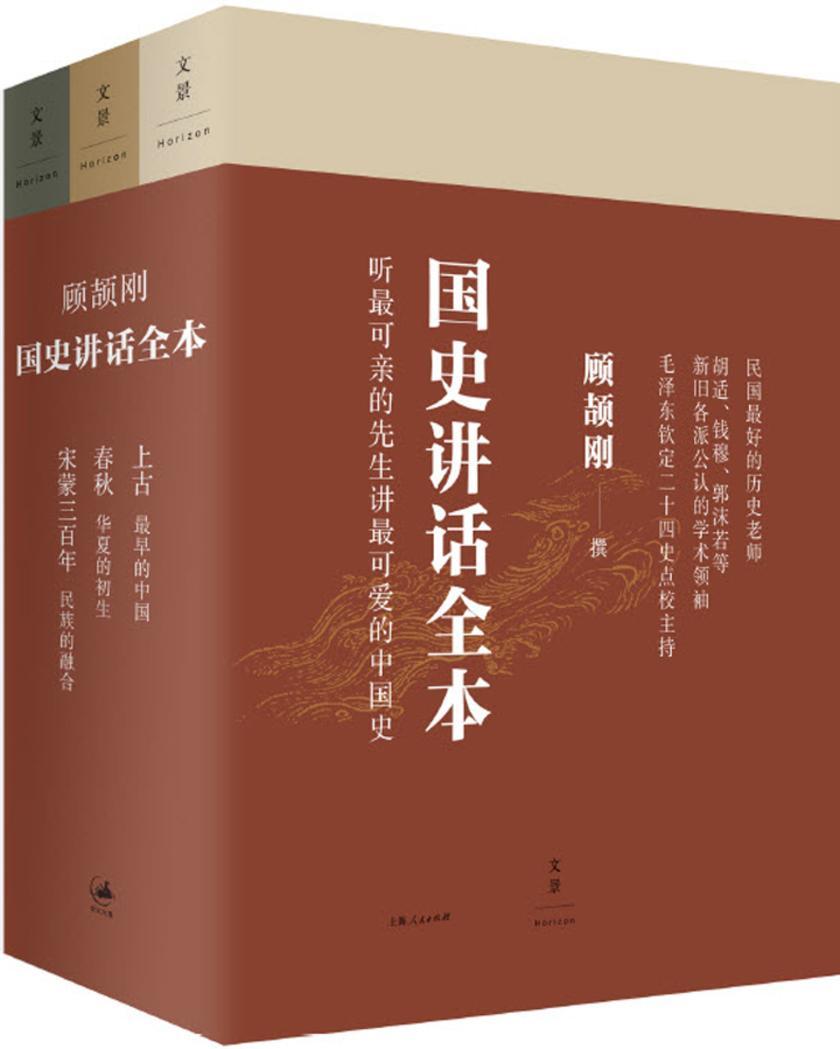 顾颉刚国史讲话全本(全3册)