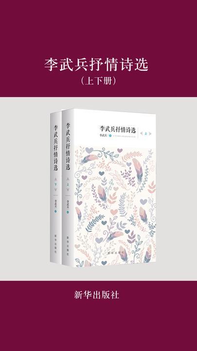 李武兵抒情诗选(上下册)