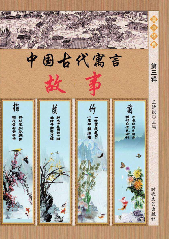 中国古代寓言故事·第三辑