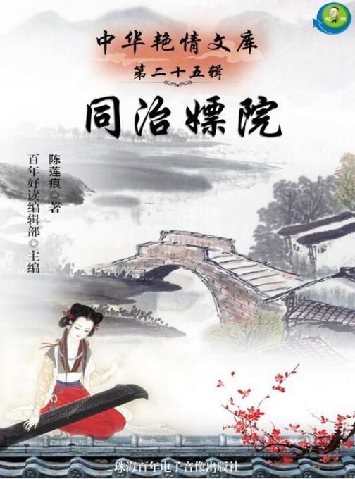 中华艳情文库第二十五辑——同治嫖院