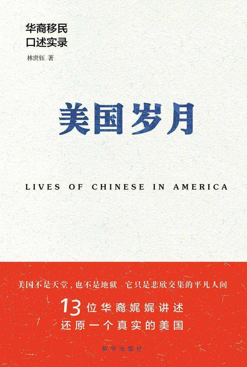 美国岁月:华裔移民口述实录
