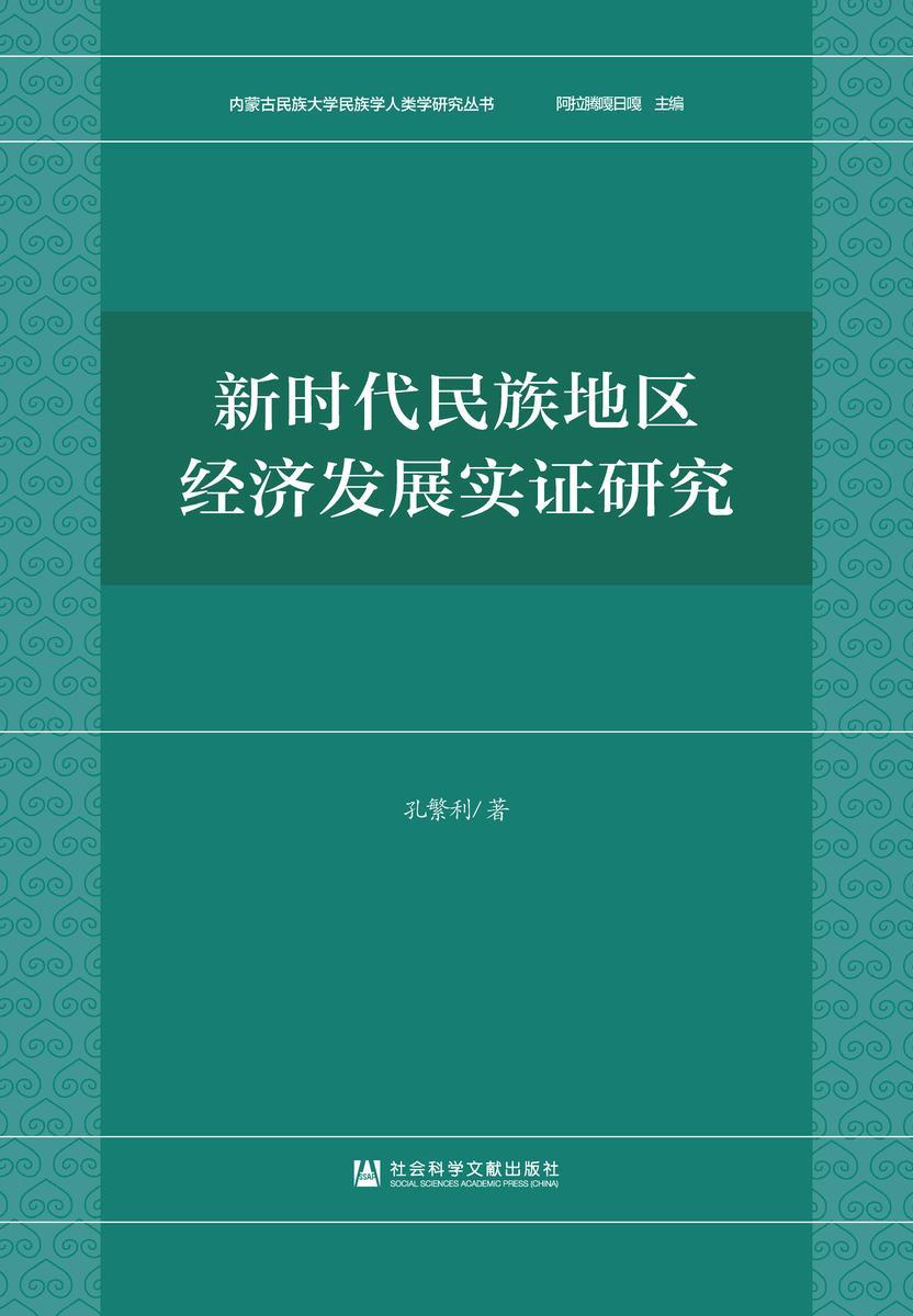 新时代民族地区经济发展实证研究