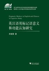 英汉语用标记语意义和功能认知研究