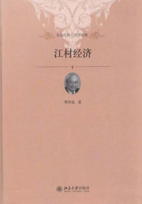 江村经济(未名社科·大学经典)