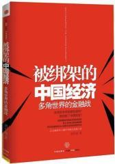 被绑架的中国经济(试读本)