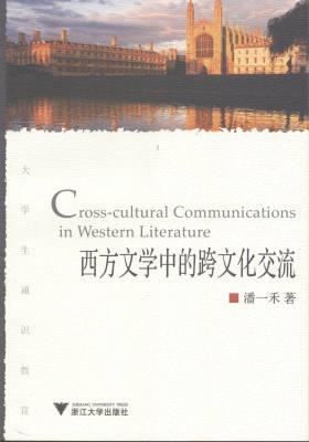 西方文学中的跨文化交流