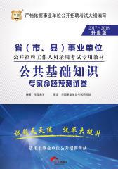 (2017-2018)省(市、县)事业单位公开招聘工作人员录用考试专用教材:公共基础知识专家命题预测试卷