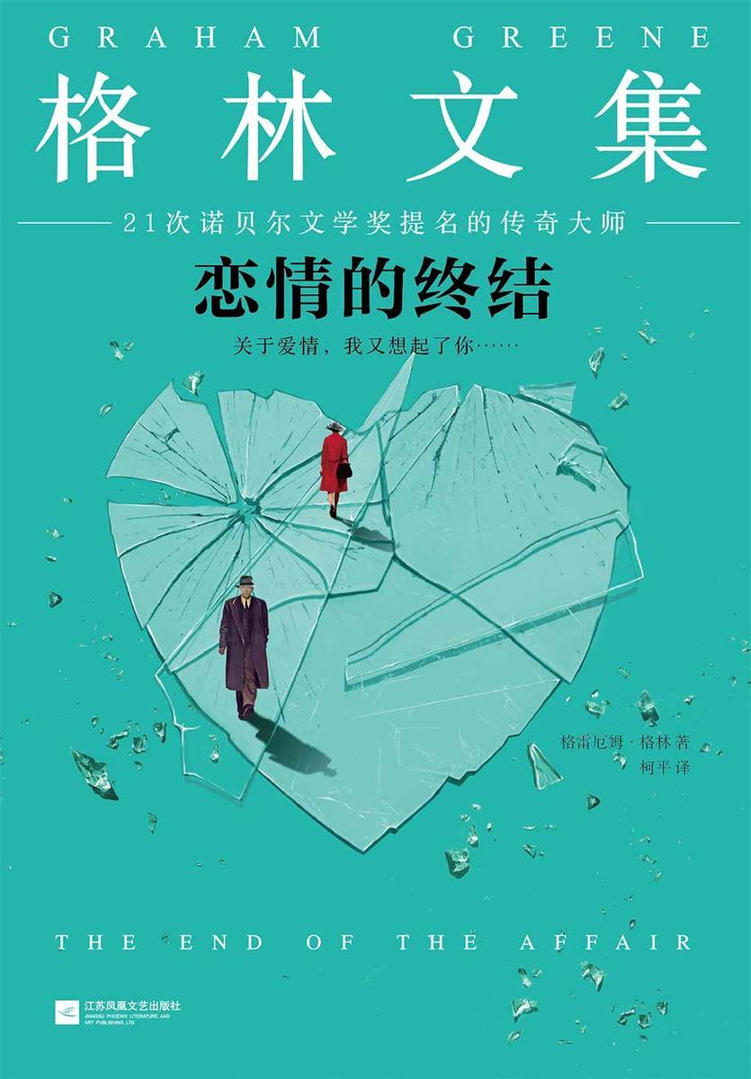 恋情的终结(21次诺贝尔文学奖提名的传奇大师!)