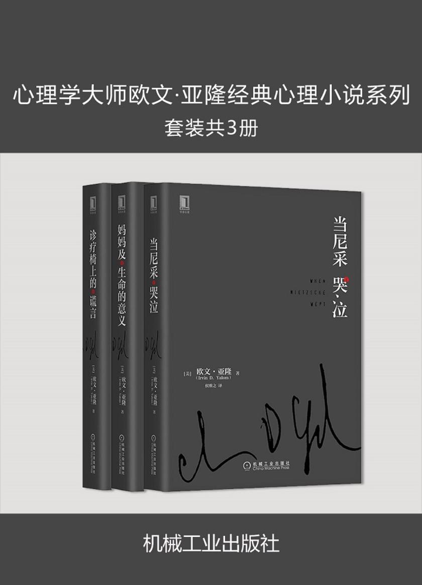 心理学大师欧文・亚隆经典心理小说系列(套装共3册)