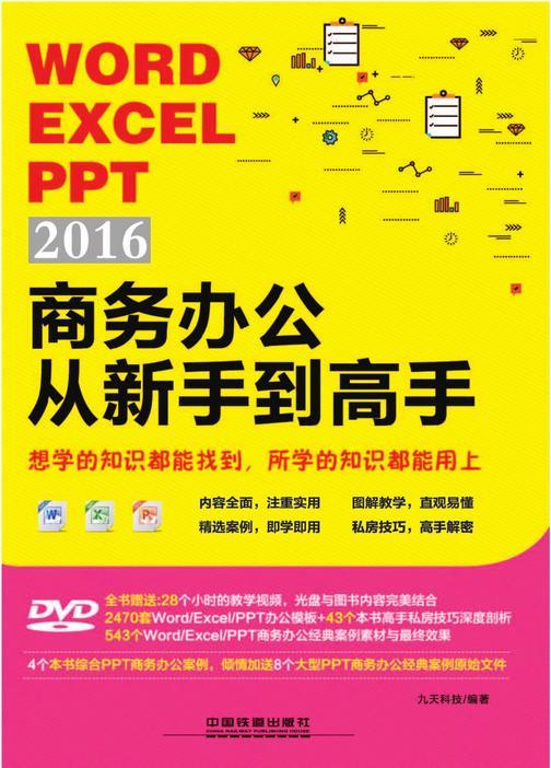 Word/Excel/PPT 2016商务办公从新手到高手