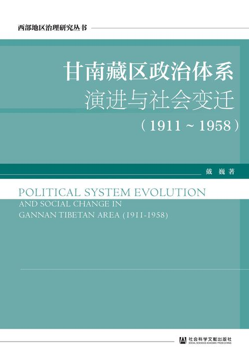 甘南藏区政治体系演进与社会变迁(1911~1958)