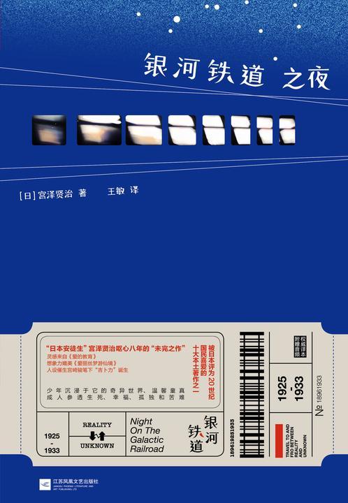 银河铁道之夜(日本文学巨匠宫泽贤治传世作品。全新精装插图!)
