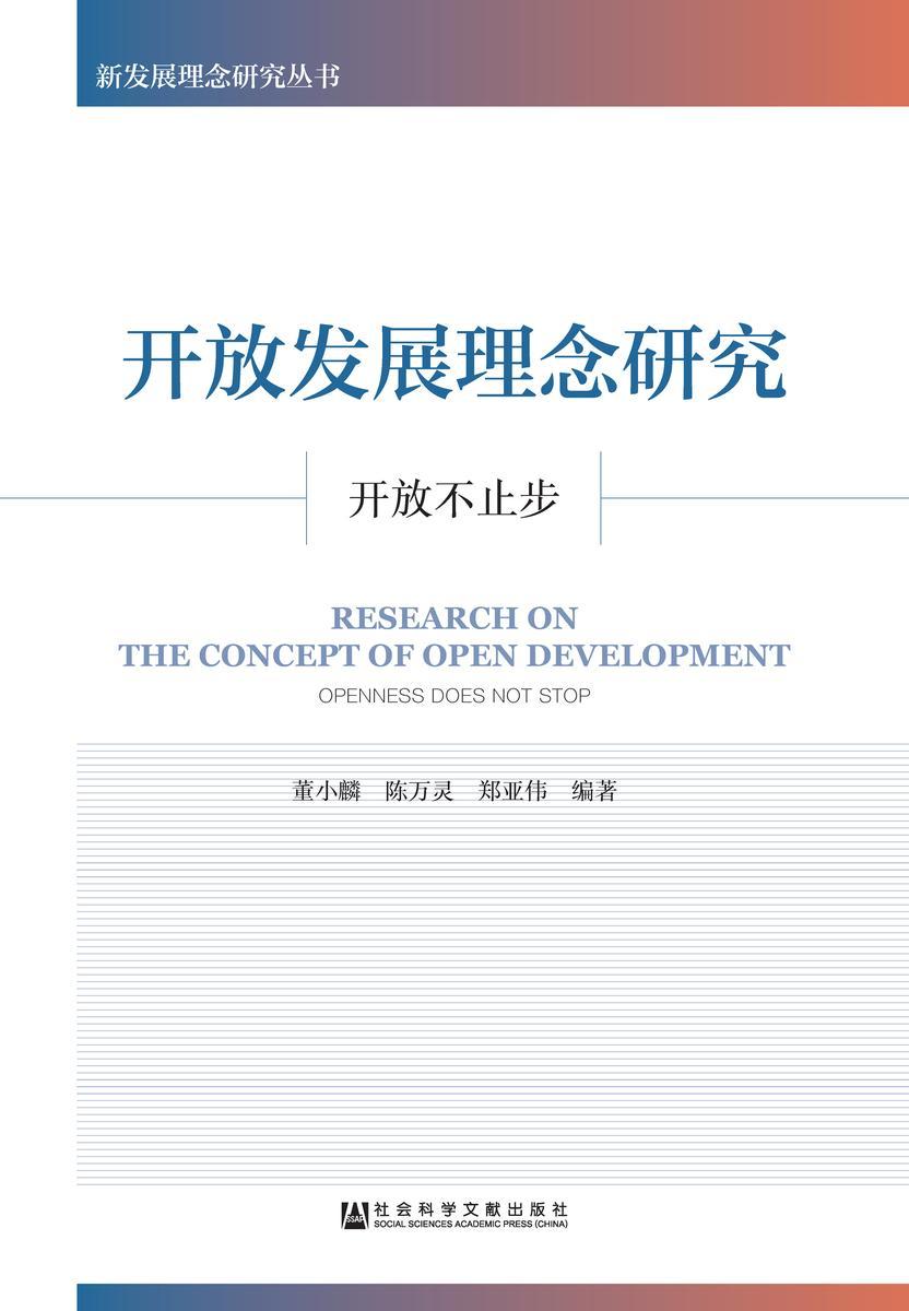 开放发展理念研究:开放不止步