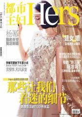 都市主妇 月刊 2012年04期(电子杂志)(仅适用PC阅读)