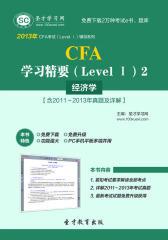 圣才学习网·2013年CFA学习精要(Level Ⅰ)2 经济学【含2011~2013年真题及详解】(仅适用PC阅读)
