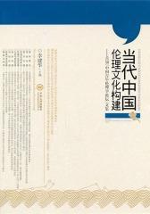 当代中国伦理文化构建