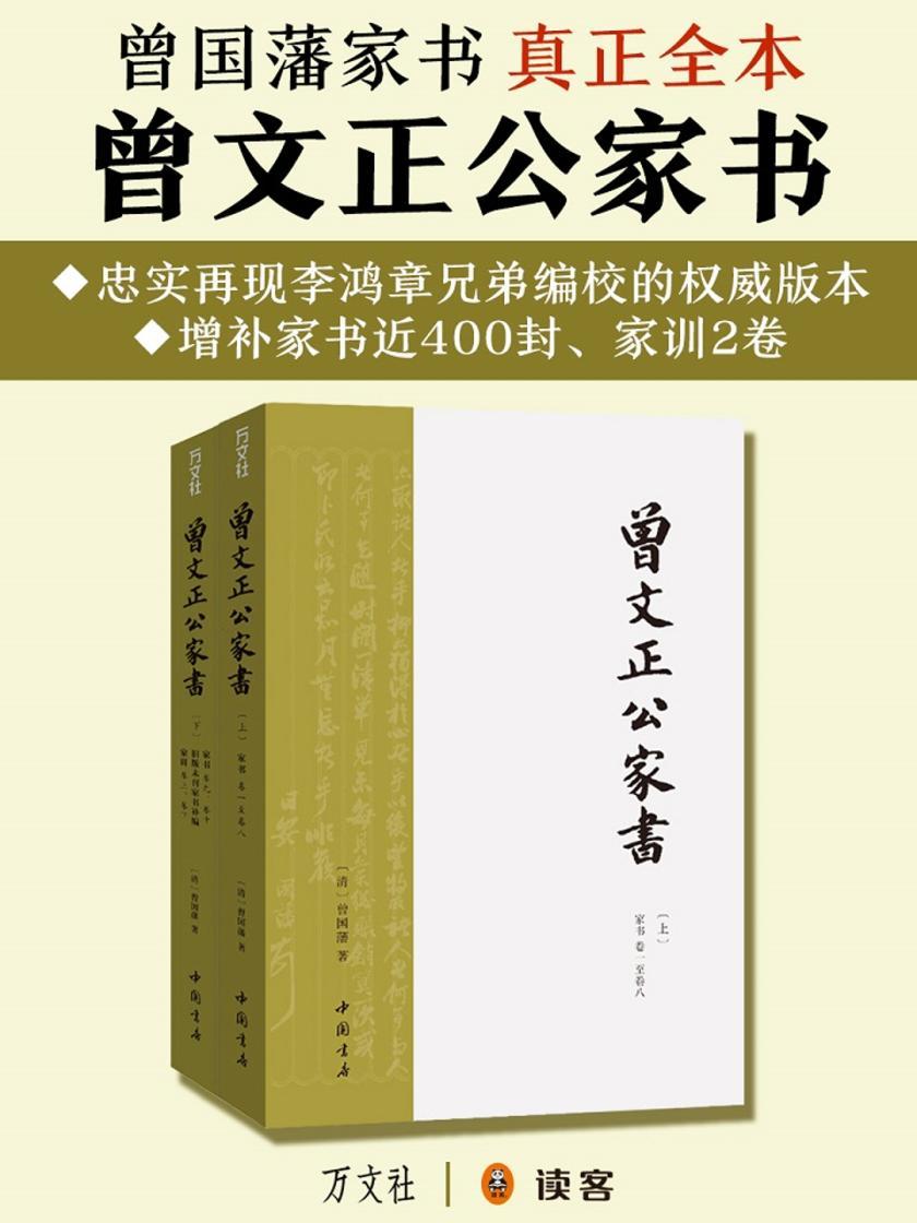 曾国藩家书(全两册)