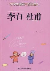 李白 杜甫-小学生领先一步识名人(仅适用PC阅读)