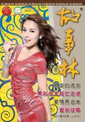 故事林 半月刊 2011年23期(电子杂志)(仅适用PC阅读)