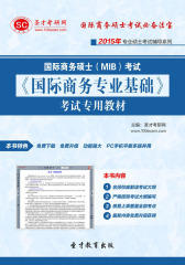 圣才学习网·2015年国际商务硕士(MIB)考试《国际商务专业基础》考试专用教材(仅适用PC阅读)