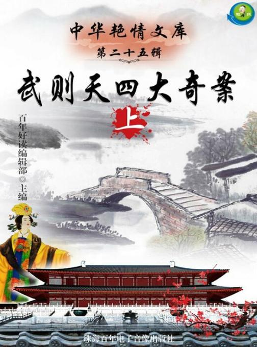 中华艳情文库第二十五辑——武则天四大奇案(上)