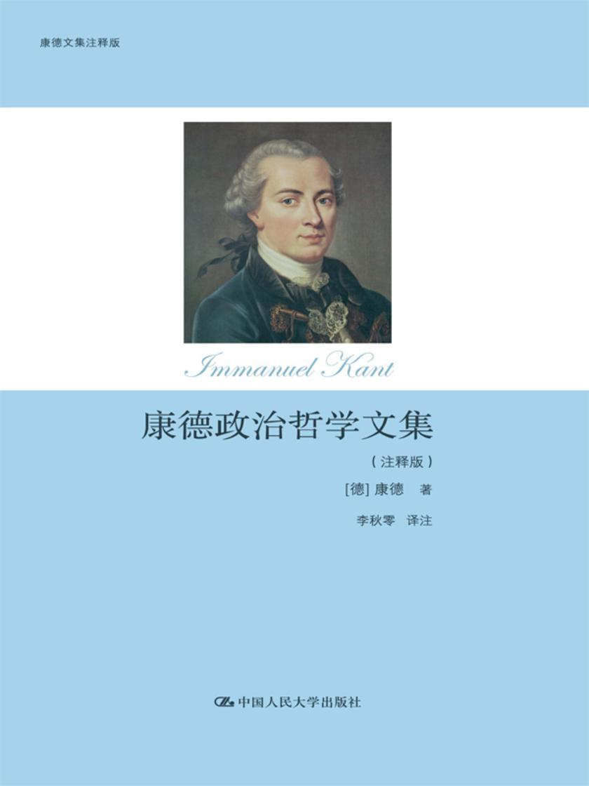 康德政治哲学文集(注释版)