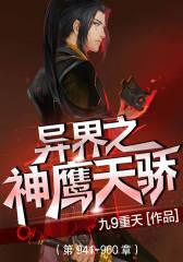 神鹰天骄(第941-960章)
