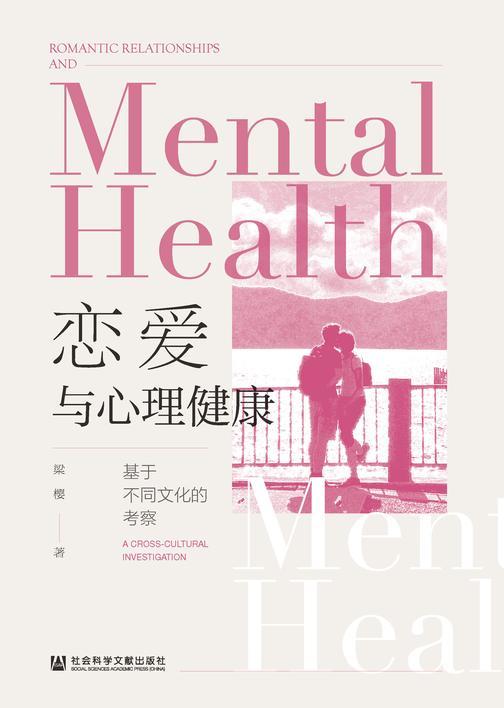 恋爱与心理健康:基于不同文化的考察