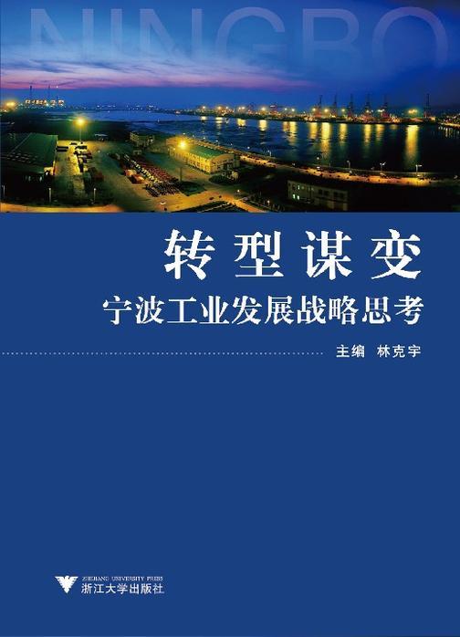 转型谋变:宁波工业发展战略思考