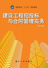 建设工程招投标与合同管理实务