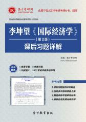 圣才学习网·李坤望《国际经济学》(第3版)课后习题详解(仅适用PC阅读)