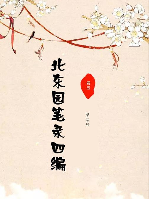 北东园笔录四编(卷五)