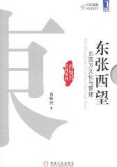 东张西望:东西方文化与管理(浓缩版)
