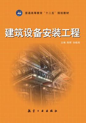 建筑设备安装工程